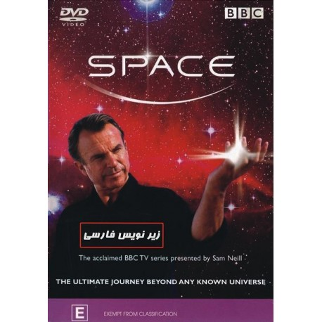 فضا، سفری به قلمرو ناشناختهها