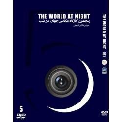 پنجمین كارگاه نجومی جهان در شب