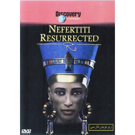 بازگشت ملكه مصر، نفرتيتي