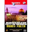بیت المقدس (اورشلیم) – شهری از بهشت