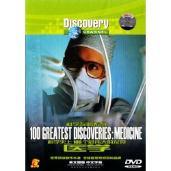 صد اکتشاف مهم پزشکی